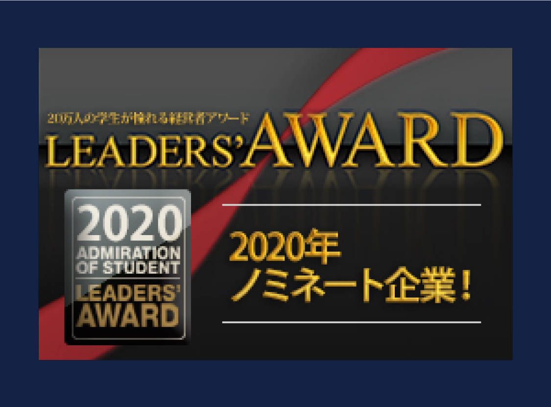LEADERS' AWARD